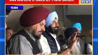 पंजाब विधानसभा से अकाली दल ने किया वॉकआउट || ANV NEWS PUNJAB