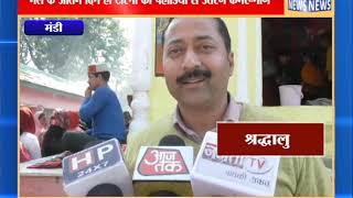 मेले के अंतिम दिन ही टारना की पहाडियों से उतरेंगे कमरूनाग || ANV NEWS MANDI - HIMACHAL