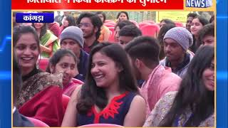 सांस्कृतिक कार्यक्रम से ओत-प्रोत रहेगा इवेंट || ANV NEWS KANGRA - HIMACHAL