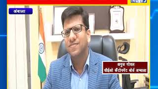 कैंटोनमेंट बोर्ड की बैठक संपन्न || ANV NEWS AMBALA - HARYANA