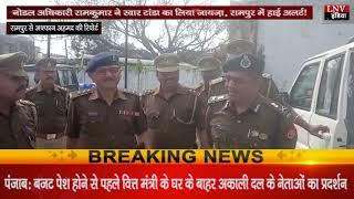 नोडल अधिकारी रामकुमार ने स्वार टांडा का लिया जायज़ा, रामपुर में हाई अलर्ट!