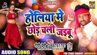 होलिया में छोड़ चली जइबू  - Gopi Premi - Holiya mein Chod Chali Jaibu - Bhojpuri Holi Songs 2020