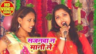 Live Stage Show - सजनवा न मानी ले - Sapna Arya - Bhojpuri Holi Songs 2020