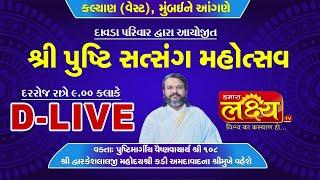 D-LIVE || Pu. Shri Dwarkeshlalji Mahodayshri || Mumbai