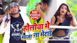 #Video || Aman Pandey | होलिया में माजा ना भेटाई | Bhojpuri Holi Songs 2020