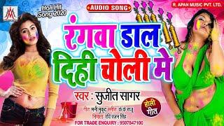 रंगवा डाल दिही चोली में // Rangwa Dal Dihi Choli Me // Sujit Sagar // Holi New Song 2020