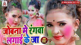 #HOLI_VIDEO_SONG // जोबना में रंगवा लगाई के जा // Lalu Sajan // Jobana Me Rangwa Lagai Ke Ja