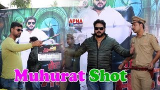 The Great Bhaiya Ji | Muhurat Prince Singh Rajpoot, Roopa Singh