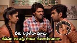 కనీసం తలుపు కూడా మూయకుండా | 2020 Telugu Movie Scenes | Aishwaryabhimasthu
