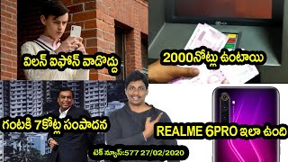 TechNews in Telugu 578:2000 notes ban,Realme 6 pro,villains can t use iPhones,Amazon food,ambani