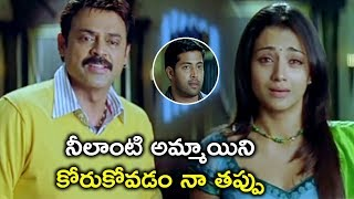 నీలాంటి అమ్మాయిని కోరుకోవడం నా తప్ | Latest Telugu Movie Scenes | Venkatesh | Trisha పు
