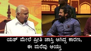 BS Yeddyurappa Speech At Bengaluru International Film Festival | Rocking Star Yash