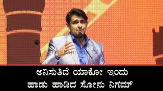 Sonu Nigam Speech At Bengaluru International Film Festival | Rocking Star Yash