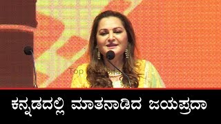 Jayaprada Speech in Kannada At Bengaluru International Film Festival | Rocking Star Yash