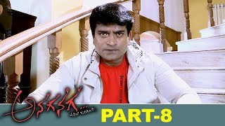 Anaganaga Ala Jargindi Full Movie Part 8 | Latest Telugu Movies | Ravi Babu | Prashanthi