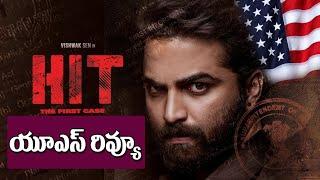 Vishwak Sen HIT Movie US Review   Telugu New Movie 2020   Vishwak Sen Public Talk   Top Telugu TV