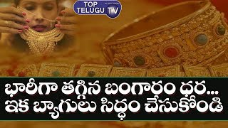 Gold Rate Decreased Very Low | Gold Rates Today | Gold & Silver Rates Updates | Top Telugu TV