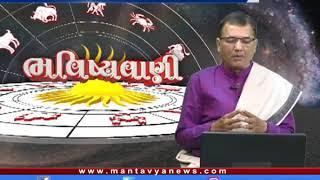 ભવિષ્યવાણી (28/02/2020) Mantavyanews