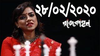Bangla Talk show  বিষয়: জামিন পাননি বেগম খালেদা জিয়া, আবেদন খারিজ ||