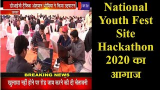 Shankara Group of Institutions | National Youth Fest Site | Hackathon 2020 का आगाज