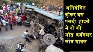 Udaipur | अनियंत्रित होकर पलटी बस हादसे में 2 की मौत, दर्जनभर लोग घायल| JANTV