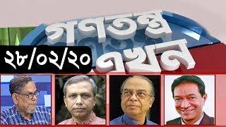 Bangla Talk show  বিষয়: সরাসরি অনুষ্ঠান : গণতন্ত্র এখন | 28_February_2020