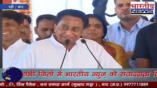 मुख्यमंत्री कमलनाथ ने आज 1085 करोड़ रूपए की माइक्रो उदवहन सिंचाई परियोजना का शिलान्यास किया | #bn