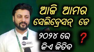 Kendrapda MP Anubhav Mohanty on CM Naveen Patnaik and BJD | ନବୀନ୍ ବାବୁ କାହିଁକି ଲୋକପ୍ରିୟ?