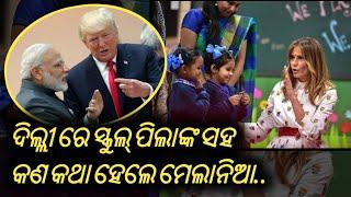 ଅଚାନକ ଏମିତି ଜାଗା କୁ ଗଲେ ଟ୍ରମ୍ପ ଙ୍କ ପତ୍ନୀ? | US First Lady Melania Trump with Students in Delhi