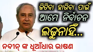 ନବୀନ୍ ଙ୍କ ବିରଳ ରେକର୍ଡ଼! CM Naveen Patnaik thanks People for their love and Support | BJD MEETING