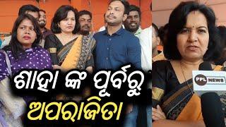 Smt. Aparajita Sarangi on HM Amit Shah's Odisha Visit | ଜନତା ମୈଦାନ ବୁଲି ଦେଖିଲେ ଭୁବନେଶ୍ଵର ସାଂସଦ