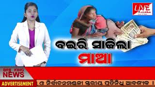 INDIA@8 Bulletin : 27 Feb 2020    BULLETIN LIVE ODISHA