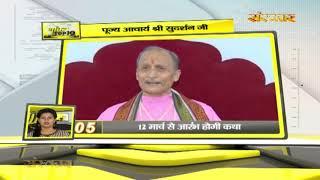 Bhakti Top 10 || 28 February 2020 || Dharm And Adhyatma News ||