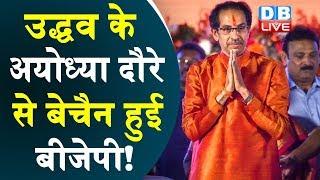 Uddhav Thackeray के Ayodhya दौरे से बेचैन हुई BJP !  हिंदुत्व की राजनीति पर BJP को देंगे संदेश