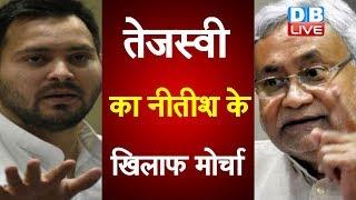 Tejashwi Yadav का Nitish Kumar के खिलाफ मोर्चा | बेरोजगारी पर तेजस्वी ने नीतीश पर कसा तंज |