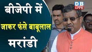 BJP में जाकर फंसे Babulal Marandi   Babulal को नहीं मिली नेता प्रतिपक्ष की सीट  #DBLIVE