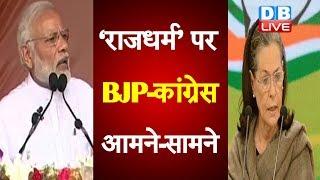 'राजधर्म' पर BJP-Congress आमने-सामने | Congress के राजधर्म वाले बयान पर बरसीं BJP |