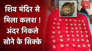 Jambukeswarar temple के पास खुदाई के दौरान मिला 505 Gold Coins से भरा बर्तन
