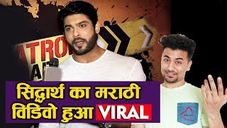 You Will Be Shocked To Hear Sidharth Shukla SPEAKING Fluent Marathi | Viral Video | BB13 WINNER