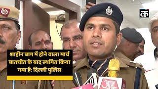 शाहीन बाग में होने वाला मार्च बातचीत के बाद स्थगित किया गया है: दिल्ली पुलिस