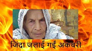 जिंदा जलाई गईं 'अकबरी',  भीड़ ने उनके घर को आग लगा दी और उन्हें जिंदा जला दिया