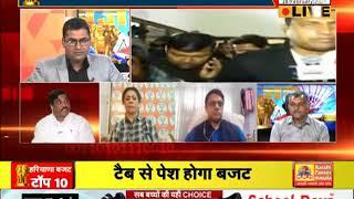 HARYANA BUDGET 2020 DEBATE PART 4 || हरियाणा बजट को लेकर सबसे बड़ी बहस सिर्फ JANTA TV पर