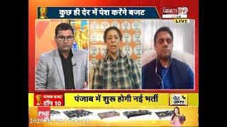 HARYANA BUDGET 2020 DEBATE PART 5 || हरियाणा बजट को लेकर सबसे बड़ी बहस सिर्फ JANTA TV पर