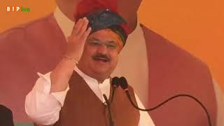 Shri JP Nadda's speech at Abhinandan Karyakram in Jhanduta, Himachal Pradesh