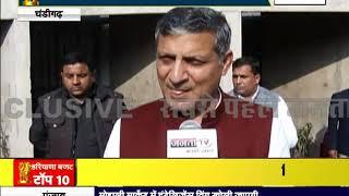 Haryana Budget 2020 || Chandigarh : बजट पर शिक्षा मंत्री से खास बातचीत