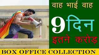 Subh Mangal Zyada Savdhan Ninth Day/ 9 Day Office World Wide Collection | News Remind