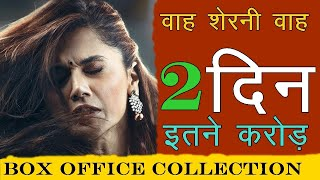 Thaapad Second Day / 2 Day Box Office World Wide Collection | News Remind