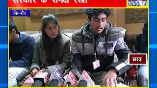 महाविद्यालय के छात्रों ने की प्रेसवार्ता  || ANV NEWS KINNAUR - HIMACHAL