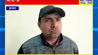 कर्मचारियों ने किया मांगों को लेकर प्रदर्शन || ANV NEWS JHAJJAR  - HARYANA
