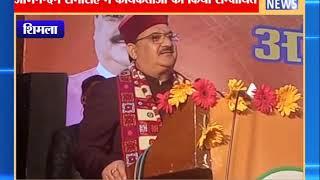 पीटर हॉफ पहुंचे बीजेपी राष्ट्रीय अध्यक्ष जेपी नड्डा || ANV NEWS SHIMLA - HIMACHAL